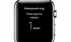 Как действовать, если забыл пароль от Apple Watch?