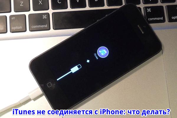 iTunes не удалось подключиться к этому iPhone