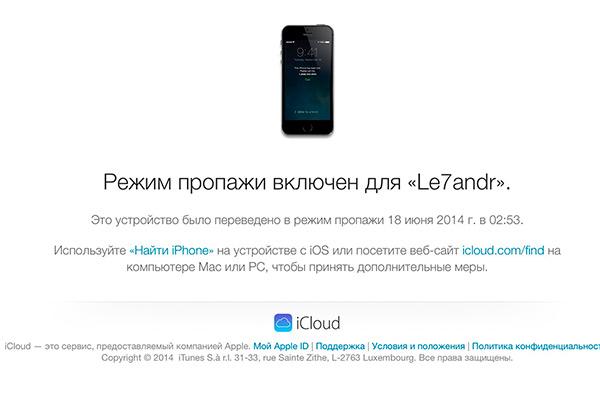iPhone режим пропажи: включение и отключение