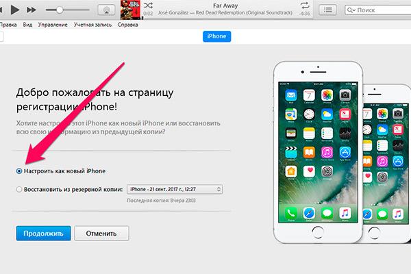 Как зарегистрировать новый Айфон инструкция