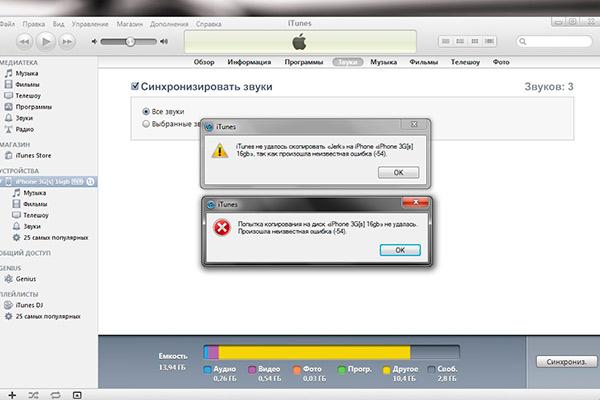 Ошибка 54 в iTunes как исправить и какие причины появления
