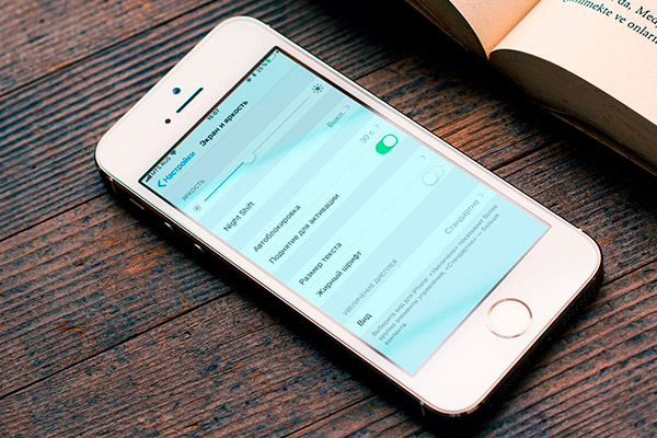 Автояркость iOS 11 как поменять настройку параметров