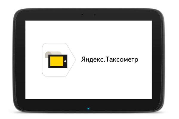 Яндекс Таксометр для iOS что это и какие имеет функции