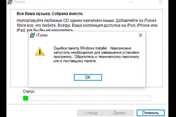 iTunes не запускается Windows 7