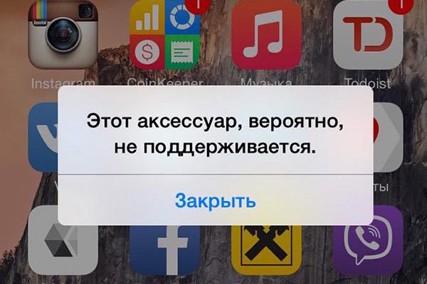 iPhone этот аксессуар вероятно не поддерживается