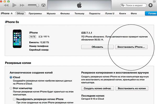 Как прошить Айфон и как его восстановить через iTunes