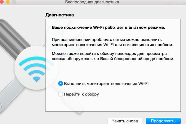 МакБук не подключается к WiFi