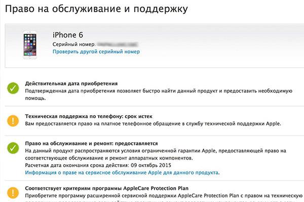 Как вернуть iPhone в магазин по 14 дневной гарантии