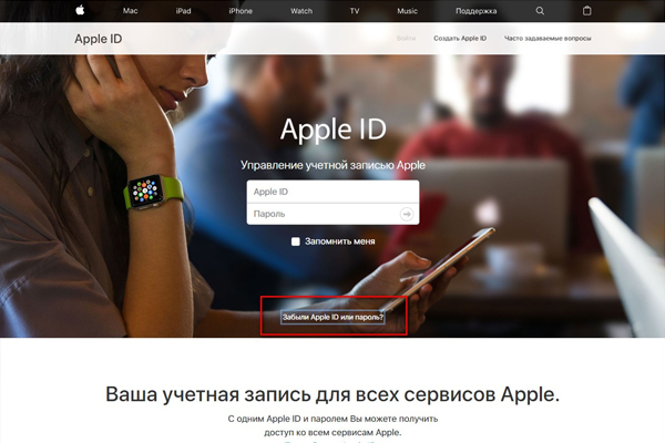 Что делать если забыл Apple ID