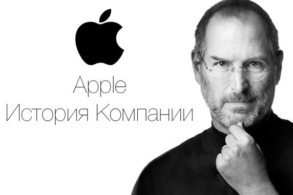 Apple история компании