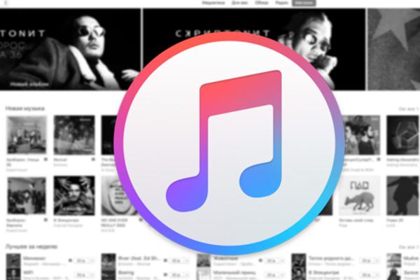 Не добавляется файл в медиатеку iTunes