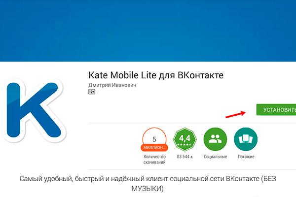 Kate mobile для iPhone официальное приложение