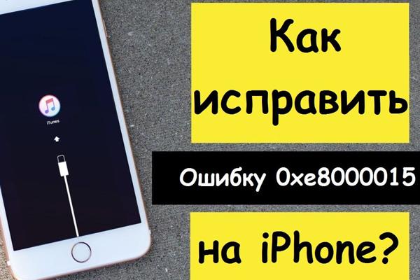 0xe8000015 ошибка при подключении к iTunes