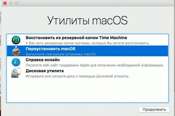 Как переустановить Мак ОС на iMac