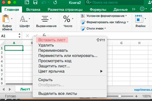 Excel для Mac