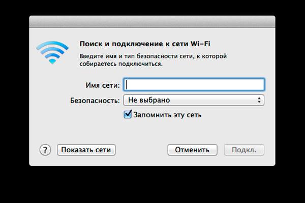 Mac не подключается к WiFi