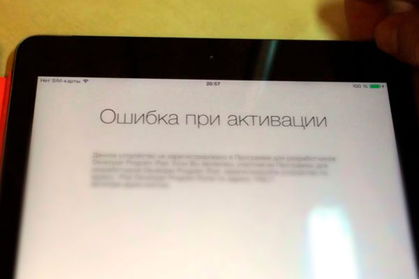 Сбой активации iPad