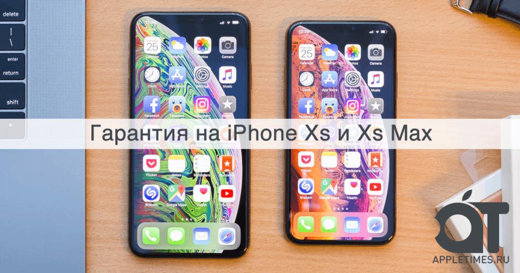 Гарантия на iPhone Xs и Xs Max в России