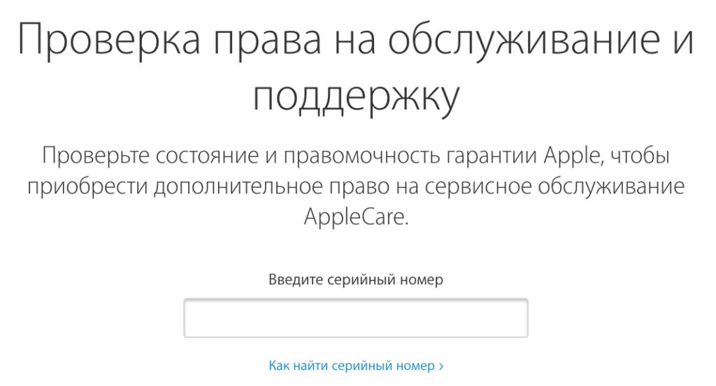 Официальный сайт apple проверка серийного номера