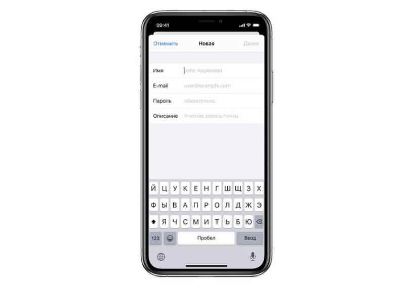 Добавление учетной записи электронной почты на iPhone