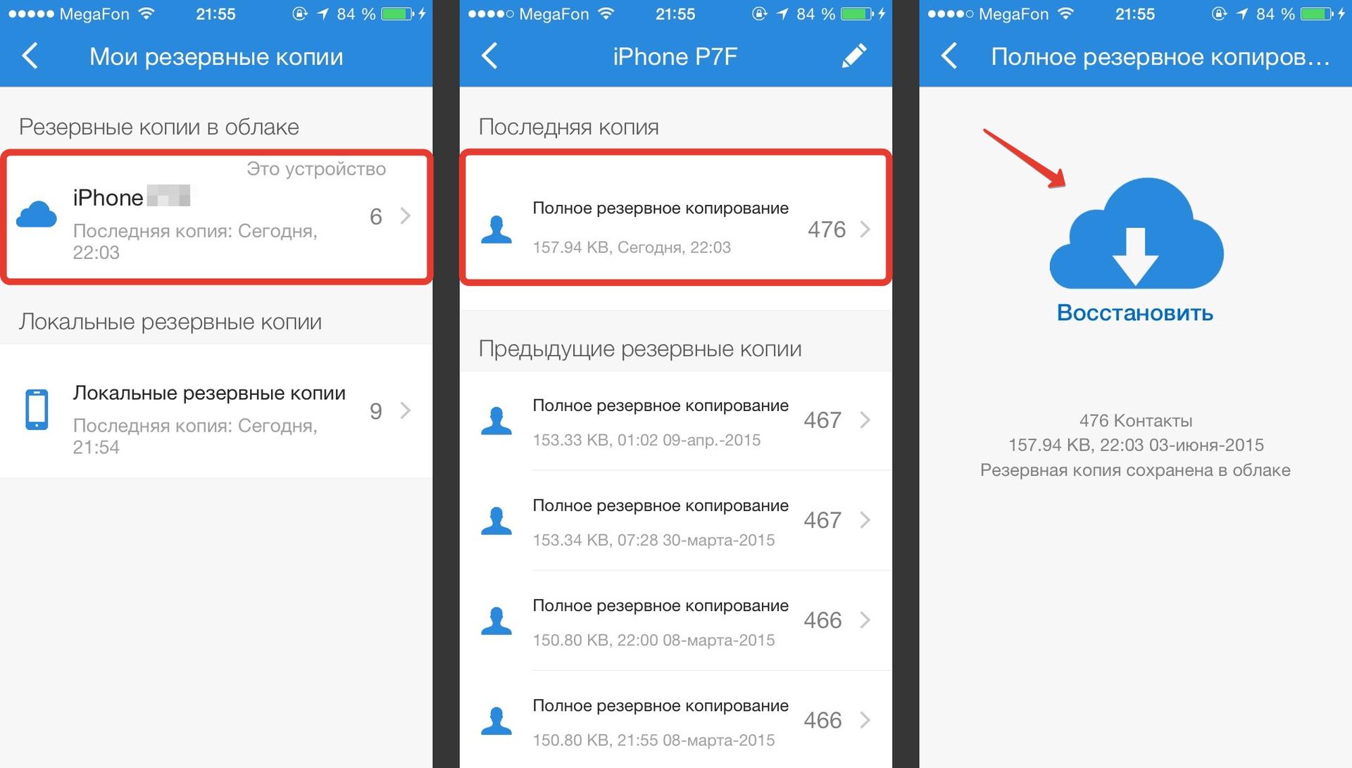 перенести контакты на другой айфон через приложение