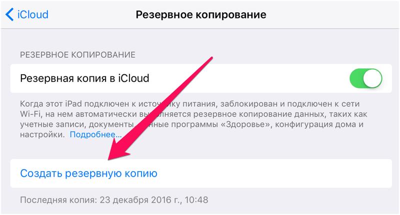 перенести резервную копию iphone