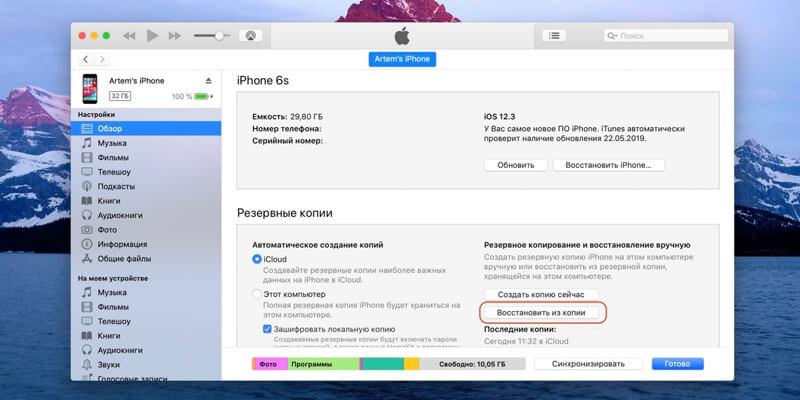 Как перенести все данные с iPhone на другой iPhone