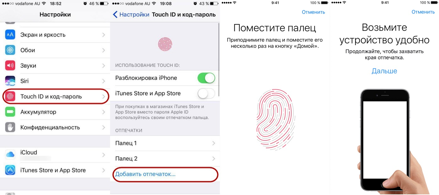 Как установить пароли на iPhone