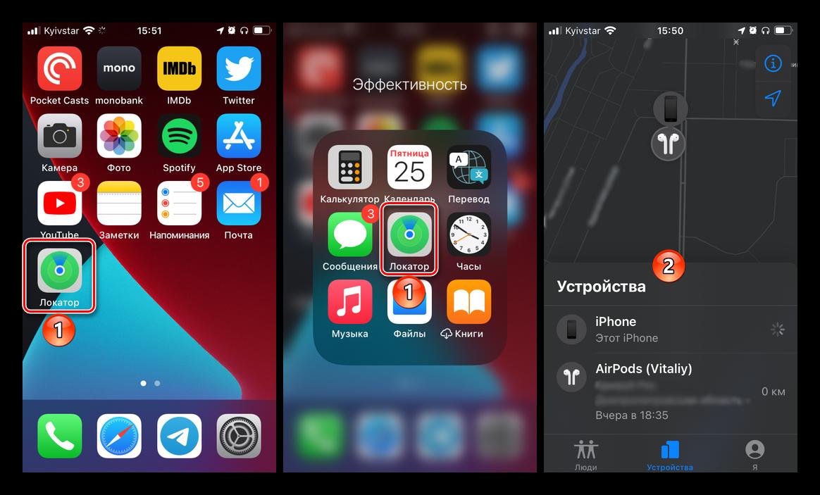 Как в Локаторе найти другой iPhone