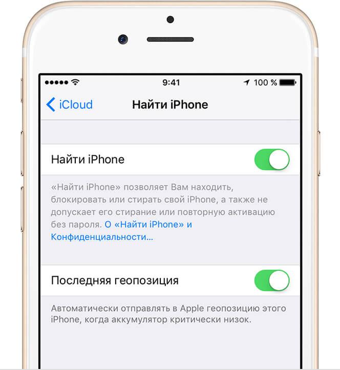 Как найти iPhone через другой телефон Android